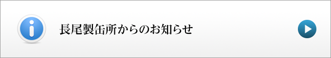 長尾製缶からのお知らせ