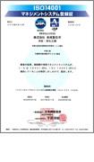 ISO14001登録証