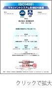 ISO14001登録証付属書
