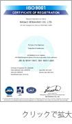 ISO9001登録証付属書
