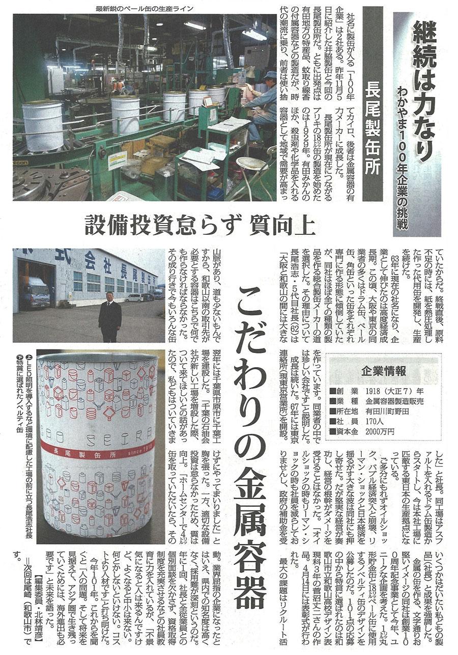 毎日新聞2019-04-29記事